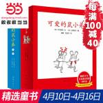 满39包邮,可爱的鼠小弟(1-22)日本绘本史上的里程碑力作,世界儿童绘本 让孩子爱上阅读的启蒙读物