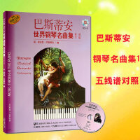巴斯蒂安世界钢琴名曲集1书籍教材附CD教程 钢琴谱入门练习曲乐谱