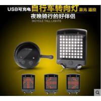 安全灯单车智能尾灯夜骑无线遥控转向灯可充电自行车灯激光镭射LED尾灯