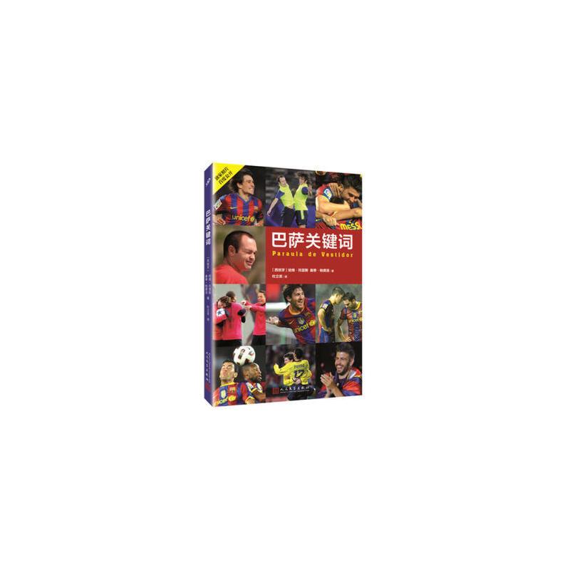 巴萨关键词 【西班牙】哈维·托雷斯 桑蒂·帕德洛 人民文学出版社 书籍正版!好评联系客服有优惠!谢谢!