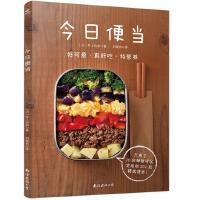 今日便当 201道便当菜谱 日本料理制作大全 烹饪书籍大全菜谱书便当菜谱大全早餐食谱图解便当美食家常菜谱制作大全书