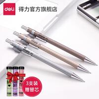 得力文具S331金属自动铅笔低重心0.50.7男女小清新小学生用写不断活动铅笔