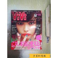 【旧书二手书9成新】日文书 日文杂志 VIVI 2016 6