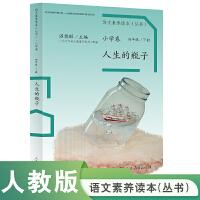 人生的瓶子 语文素养读本(丛书)小学卷8 温儒敏主编