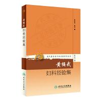 现代著名老中医名著重刊丛书第十一辑・黄绳武妇科经验集
