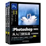 中文版Photoshop 2021从入门到实战(全程视频版)(全两册)