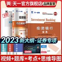 投资银行业务教材2020 投资银行业务2020年保荐代表人 保荐代表人胜任能力考试专用教材《投资银行业务》 投资银行业