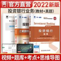 投资银行业务教材2021 投资银行业务2021年保荐代表人 保荐代表人胜任能力考试专用教材《投资银行业务》 投资银行业务