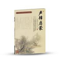 包邮 中国传统文化教育*国中小学实验教材:声律启蒙 中华传统文化的有益熏陶 知识性和实用性高度统一