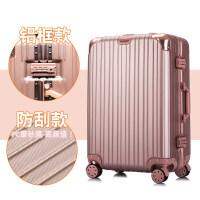拉杆箱行李箱铝框旅行箱万向轮女男学生密码箱20寸24箱子 防刮铝框-