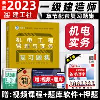 2021新版一级建造师2021教材同步章节练习 一级建造师习题集 机电工程管理与实务复习题集2021 一建2021机电实