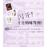 【新华书店集团自营】闪开十月妈咪驾到陈乐迎中国妇女出版社