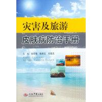 灾害及旅游皮肤病防治手册