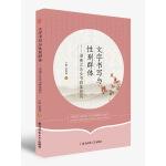 文字书写与性别群体:湖南江永女书群体研究