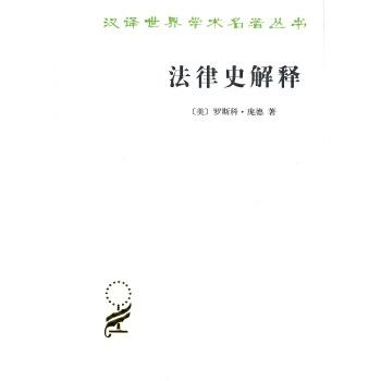 法律史解释(pdf+txt+epub+azw3+mobi电子书在线阅读下载)