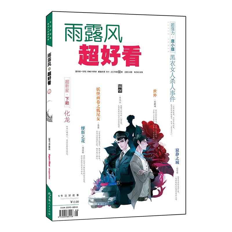 超好看2017.08刊(总第160期)