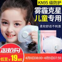 儿童口罩pm2.5防雾霾 KN95防尘男女儿童宝宝易呼吸透气口罩
