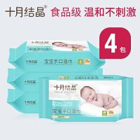 宝宝湿纸巾手口湿巾纸婴儿湿巾外出便携款25抽*4包a240
