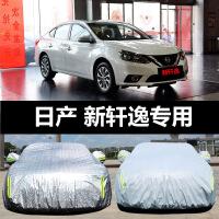 东风日产新轩逸专用汽车车衣 防晒防雨防尘遮阳加厚盖布车罩车套