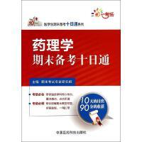 药理学期末备考10日通 中国医药科技出版社