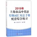 2019年上海市高中英语考纲词汇用法手册综合练习