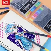 晨光赛美双头水溶性彩色马克笔 学生水彩色笔套装手绘设计12色18色24色 动漫绘画学生用记号笔软头pop笔A7602