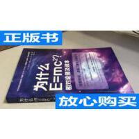 [二手旧书9成新]为什么E=mc2?相对论普及读本 /(英)考克斯,(?