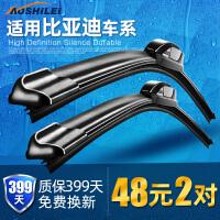 比亚迪F3r雨刮器原装L3秦S6宋MAX速锐S7元S8唐G5G6E5E6F0无骨雨刷