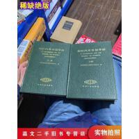 【二手九成新】国外汽车车型手册(上下册)北京市汽车工业技术开机械工业出版社