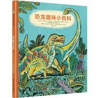 当当网正版童书 神奇动物档案恐龙趣味小百科恐龙百科全书儿童幼儿园图画书绘本3-6-9岁儿童书籍早教书