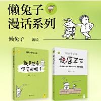 懒兔子漫话中医与生活(套装,全两册)[精选套装]