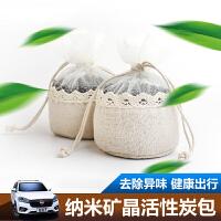 汽车竹炭包 除甲醛除味车用去除异味新车常备用品车内用活性碳包