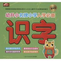 识字(近期新版) 长江文艺出版社