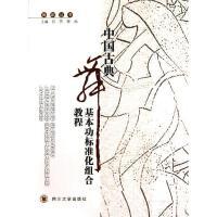 【旧书二手书8成新包邮】中国古典舞基本功标准化组合教程 任芳//李炜 四川大学出版社【正版】