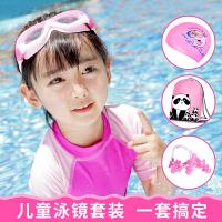 儿童泳镜防雾防水高清专业游泳镜男童女童大框游泳眼镜装备