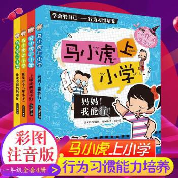 马小虎上小学全套4册 一年级课外书必读班主任推荐6-8-12岁儿童成