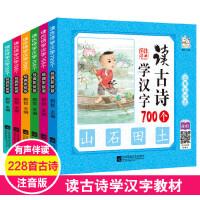 全6册 唐诗幼儿早教 识字认字书籍 幼儿园学前宝宝儿童0-2-3-4-6岁 有声古诗词卡片读物婴儿一两三岁绘本 唐诗三