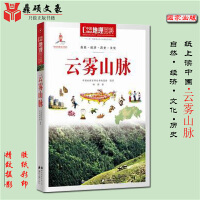 中国地理百科丛书:云雾山脉,《中国地理百科》丛书编委会,世界图书出版公司9787510082023
