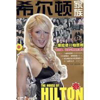 希尔顿家族 [美] 奥本海默 中信出版社,中信出版集团 9787508611518