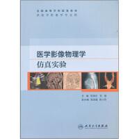 【正版新书】医学影像物理学仿真实验 张瑞兰 人民卫生出版社 9787117148382