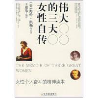 【新华书店,品质保障】最伟大的三大女性自传,哈尔滨出版社,9787806990612
