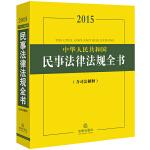 2015中华人民共和国民事法律法规全书(含司法解释)