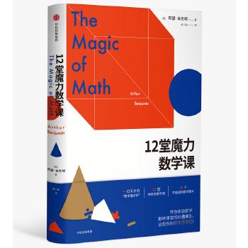 """12堂魔力数学课 美国数学协会推荐学生阅读,用数学之美征服千万观众的TED演讲人心血力作;一位天才的""""数学魔术师"""",12堂神奇的数学课,15个开脑洞的数学魔术,带你体验数学翻转课堂的妙趣横生,治愈你的数学恐惧症!"""