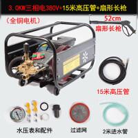 全铜220v商用洗车机神器养殖场大功率高压泵水枪工业清洗机三相电SN3393