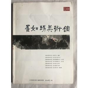卫理旧藏 崔如琢美术馆专刊 2008年第1期 崔如琢 签名本
