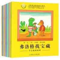青蛙弗洛格的成长故事书12册全套儿童绘本弗洛格找宝藏0-1-2-3-5-6岁注音版宝宝婴儿睡前故事寓言幼儿园彩图拼音孩