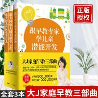 大J家庭早教三部曲(套装全3册) 中国妇女