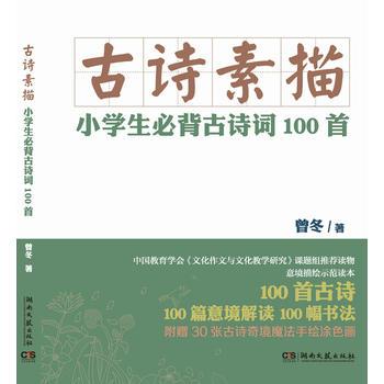 【正版TH】 古诗素描:小学生必背古诗词100首