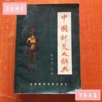 【二手旧书85成新】中国针灸大辞典(1988年) /张大千 著 北京体育学院出版社