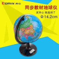 【单件包邮】齐心地球仪14.2cm儿童学生用小号高清地球仪办公室摆件地图B1001
